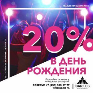 СКИДКА 20% В ДЕНЬ РОЖДЕНИЯ!!! Приходите, мы ждем вас!!!